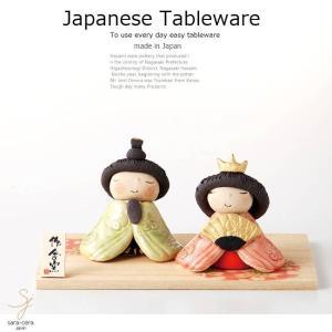 和食器 美濃焼 春萌座雛飾り 置物 縁起物 贈り物 お祝い日本製 おしゃれ ギフト プレゼント 母の日 父の日 誕生日 sara-cera