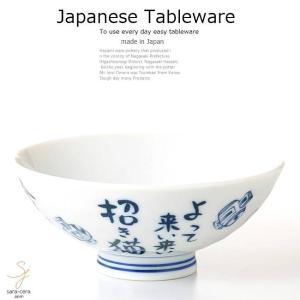 和食器 美濃焼 招き猫 飯碗 ご飯茶碗 ボウル カフェ おうち ごはん 食器 うつわ 日本製 おしゃれ ギフト プレゼント 母の日 父の日 誕生日|sara-cera