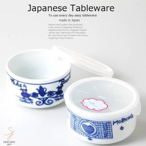 和食器 美濃焼 2個セット レンジパック小鉢セット カフェ おうち ごはん 食器 うつわ 日本製|sara-cera