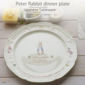 洋食器 ピーターラビット27cmプレート ディナープレート 大皿 おうち ごはん うつわ 陶器 美濃...