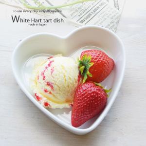 洋食器 ハートタルトディシュM スフレ/ココット/グラタン皿/お菓子/オーブン/自家製/パイプレート/チョコ ケーキ バレンタイン グラタン 白い食器|sara-cera