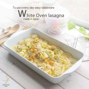 オーブンで焼こう 手つきラザニアローストディッシュ グラタン皿 白い食器 パーティー ビュッフェ 耐熱 グラタン皿|sara-cera