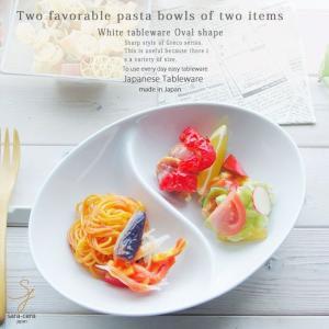 ボール よくばり2品のパスタサラダボール 仕切り 白い食器 洋食器 ランチプレート 白 仕切り|sara-cera