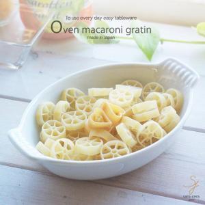 あつあつクリームソースの オーブン マカロニ グラタン皿 白い食器 洋食器 耐熱皿 ラザニア