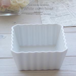 洋食器 オーブンドリアボール Sサイズ 白い食器 スクエア 角 グラタン ラザニア グラタン皿 耐熱 カフェ 食器 陶器 おうち うつわ|sara-cera