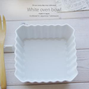 洋食器 耐熱 簡単 美味しい ポテトグラタン オーブンドリアボール Mサイズ 白い食器 グラタン皿|sara-cera