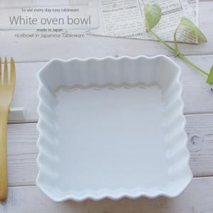 洋食器 みんなが大好きラザニア オーブンドリアボール Lサイズ 白い食器 スクエア 角 グラタン皿 耐熱 カフェ 食器 陶器 おうち うつわ|sara-cera