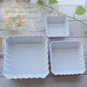 洋食器 セットでお得 オーブンドリアボール 3サイズセット グラタン皿 白い食器 スクエア 角 耐熱 カフェ 食器 陶器 おうち うつわ|sara-cera