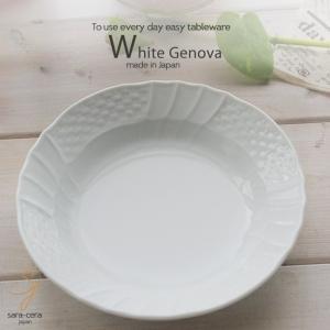 白い食器 イタリアンジェノバ ベリーディッシ フルーツ皿 洋食器 皿 ボール ランチ|sara-cera