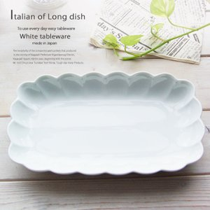 洋食器 イタリアン オブロングディッシュ 白い食器 長角皿 前菜 スクエア オードブル おうち ごはん うつわ 陶器 美濃焼 日本製|sara-cera