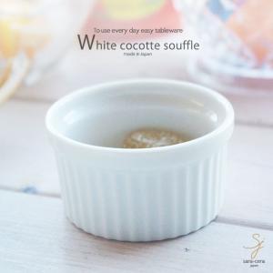 洋食器 ツナのペースト ココットスフレ チョコムース 白い食器 オーブン グラタン皿|sara-cera
