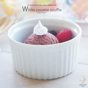 洋食器 ココットスフレ ティラミス 白い食器|sara-cera