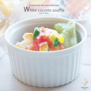 洋食器 ココットスフレ 焼きチーズ 白い食器|sara-cera