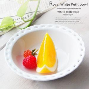 ロイヤルホワイト プチボール 白い食器|sara-cera