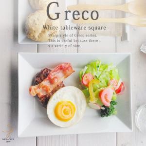 洋食器 白い食器 カフェ デ グレコ ロングプレート スクエア 長角皿 ランチプレート モーニング おうち ごはん うつわ 陶器 美濃焼 日本製|sara-cera