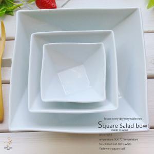 プリズンカクテル3点ボールセット 白い食器 送料無料 SET 新生活 カフェ 福袋 洋食器|sara-cera
