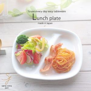 ランチプレート 皿 仕切り ホワイト 白い食器 ランチディッシュ 洋食器 スクエア プレート オリジナル 洋食器 和食器|sara-cera