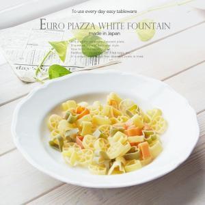 ユーロ広場の白い泉 パスタスーププレート 白い食器|sara-cera