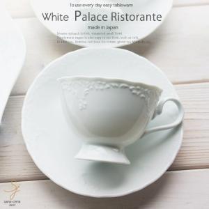 白い食器 洋食器 パレスリストランテ コーヒーカップソーサー カフェ sara-cera
