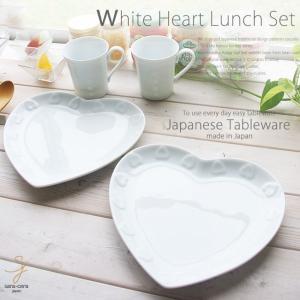 食器セット 白い食器 送料無料 福袋 ハートランチ 2人用 ペア 洋食器 新生活 カフェ 詰め合わせ  バレンタイン|sara-cera