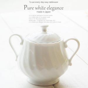 洋食器 白い食器 ピュアホワイトエレガンス シュガーポット 砂糖入れ box 蓋もの ティータイム おうち カフェタイム|sara-cera