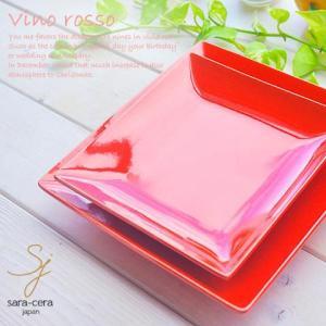 正角皿 赤い食器 ヴィノロッソ 27cmプレート Vino rosso (角皿 シンプル クリスマス バレンタイン)|sara-cera
