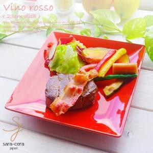 正角皿 赤い食器 ヴィノロッソ 23cmプレート Vino rosso (角皿 シンプル クリスマス バレンタイン)|sara-cera