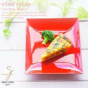 正角皿 赤い食器 ヴィノロッソ 16.5cmプレート Vino rosso (角皿 シンプル クリスマス バレンタイン)|sara-cera