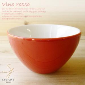 ボール 赤い食器 ヴィノロッソ カフェオーレボール 13cm Lサイズ Vino rosso (ボウル 丼 シンプル クリスマス バレンタイン)|sara-cera