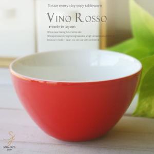ボール 赤い食器 ヴィノロッソ カフェオーレボール 12cm Mサイズ Vino rosso (ボウル 丼 シンプル クリスマス バレンタイン)|sara-cera