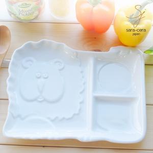 元気な子のライオンさん キッズランチプレート 白い食器 仕切り 動物 子供 お子様|sara-cera