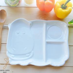 元気な子のカバさん キッズランチプレート 白い食器 仕切り 動物 子供 お子様|sara-cera