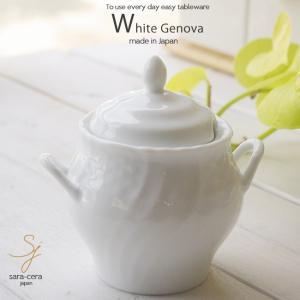 イタリアンジェノバ シュガーポット 白い食器 洋食器 砂糖入れ カフェ|sara-cera