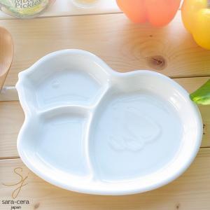 ひよこ キッズランチプレート 白い食器 仕切り 動物 子供 お子様|sara-cera