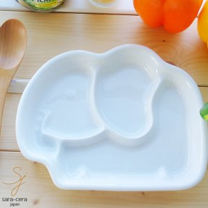 キッズランチプレート ぞう ゾウさん 白い食器 仕切り 動物 子供 お子様|sara-cera