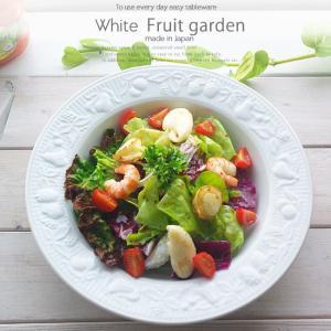 白い果実のフルーツガーデンサラダボール 白い食器|sara-cera