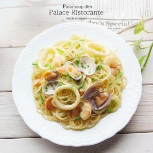 洋食器 白い食器 スープパスタ ディッシュ パレスリストランテ おうち うつわ 鉢 食器 陶器 和食器 日本製 カレー サラダ リム ごはん sara-cera