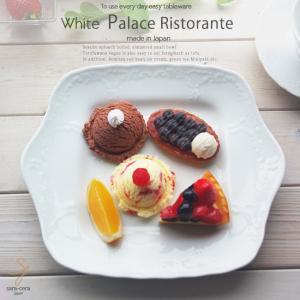 洋食器 白い食器 パレスリストランテ ブレッド&バタープレート ランチプレート スクエア ケーキプレート ランチプレート sara-cera