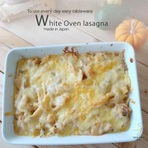 チーズは焦がして欲しい!!オーブンラザニア ホワイト 家庭用オーブンレンジサイズ グラタン皿 白い食器 グラタン皿|sara-cera