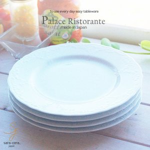 Set of 4セット パレスリストランテ デザートプレート 4枚セット 食器セット セット 白い食器 洋食器 sara-cera