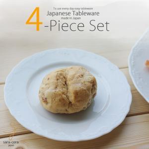Set of 4セット パレスリストランテ ブレッドプレート4枚セット 白い食器 sara-cera