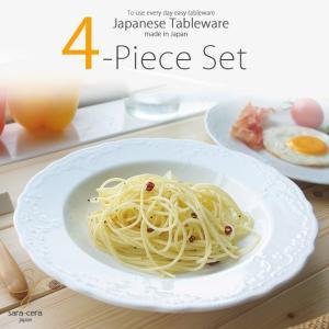 洋食器 白い食器 4枚セット スープパスタ ディッシュ パレスリストランテ おうち うつわ 鉢 食器 陶器 和食器 日本製 カレー サラダ リム ごはん sara-cera
