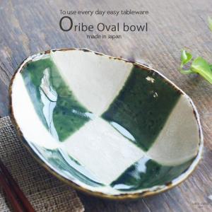 お料理が活きる深みあるグリーン 市松模様の石目織部格子 楕円鉢 和食器 おしゃれ 小鉢 ボウル 和皿 業務用 sara-cera