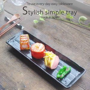 長角皿 黒天目 33.8cm 魚皿 さんま皿 和食器 おしゃれ シンプル ブラック 前菜 オードブル盛り合わせ|sara-cera