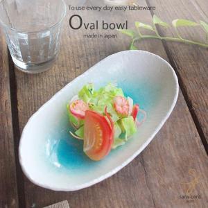 トルコブルーに吸い込まれそうな オーバル サラダ パスタ トレー 楕円皿 鉢 和食器 カレー ボール 美濃焼 小鉢 釉薬 sara-cera