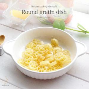 あつあつジュージューグラタンディッシュ 白ラウンド 洋食器 グラタン皿 耐熱 日本製 和食器 ラザニア チーズ グラタン皿|sara-cera