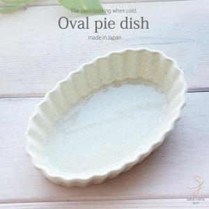 オーブン料理に グラタン に 楕円オーバル パイ皿 小 梨地 グラタン皿 耐熱皿