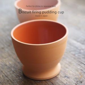 テラコッタ 素焼きプリンカップ high 小鉢|sara-cera