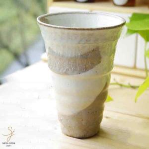 和食器 やわらか粉引流し フリーカップ 焼酎カップ 水割り タンブラー コップ 湯飲み おうち うつわ