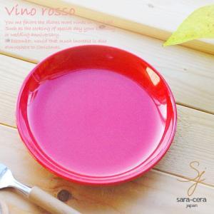 丸皿 赤い食器 ヴィノロッソ ラウンドプレート 17cm Vino rosso (プレート シンプル クリスマス バレンタイン)|sara-cera